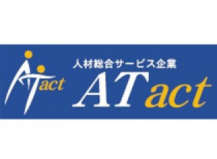 ATアクト株式会社のアルバイト情報