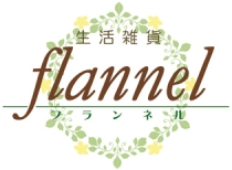 flannelの画像