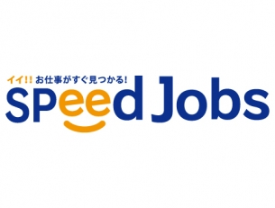 speedJobs(スピードジョブズ)のアルバイト情報