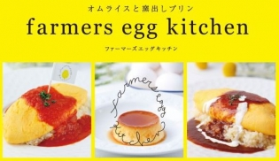 farmers egg kitchenのアルバイト情報