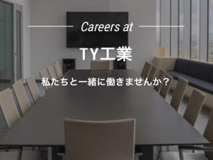 TY工業のアルバイト情報