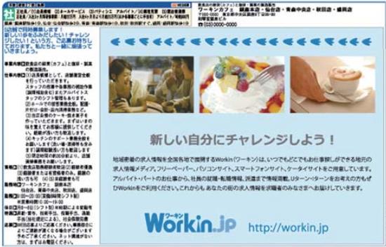 workin-free