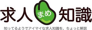 Workin.jp(ワーキン)求人まめ知識