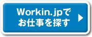 Workin.jpでお仕事を探す
