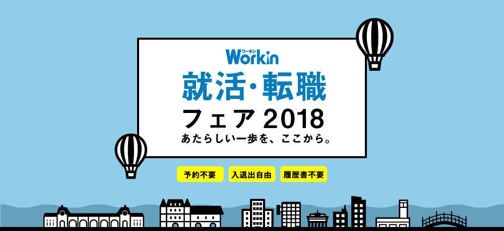 Workin就活・転職フェア(ワーキンの合説)