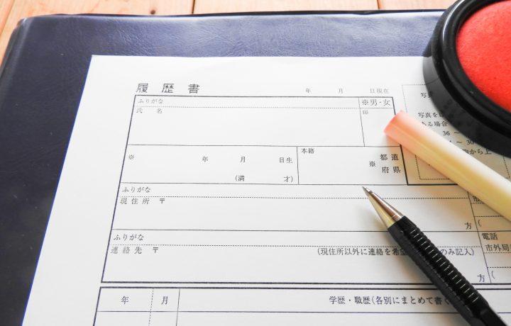 履歴書に押印を求められた!印鑑の種類や押し方を確認しよう!