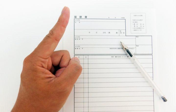 履歴書に書く「現在に至る」にルールあり!正しい記載方法を確認