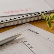 履歴書とノート
