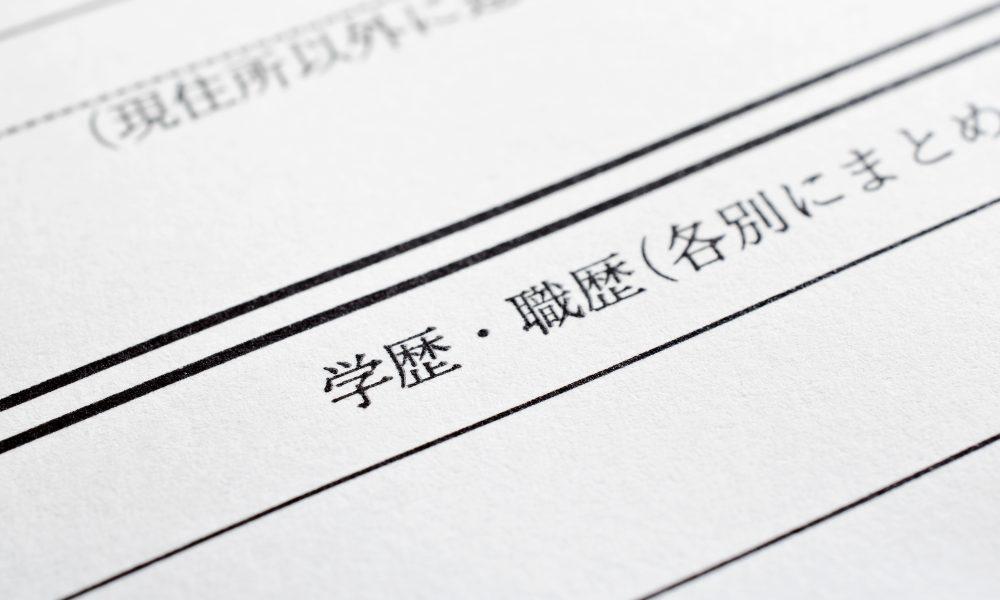 アルバイトの履歴書における学歴の書き方:いつから記載する?