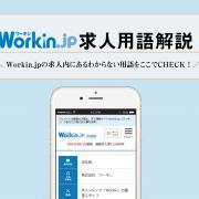 Workin.jp求人用語説明
