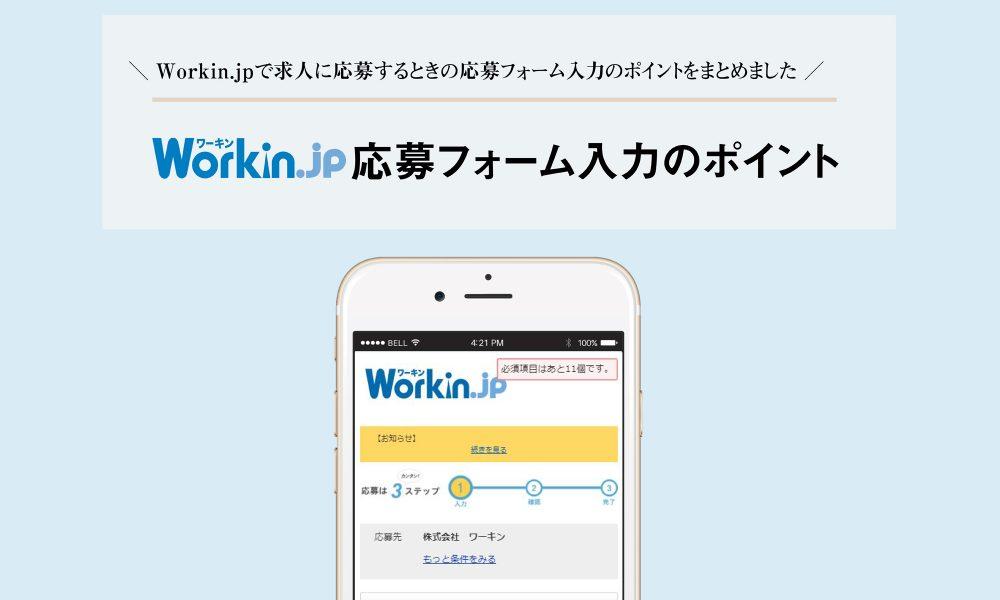 Workin.jp応募フォームの記入のポイント