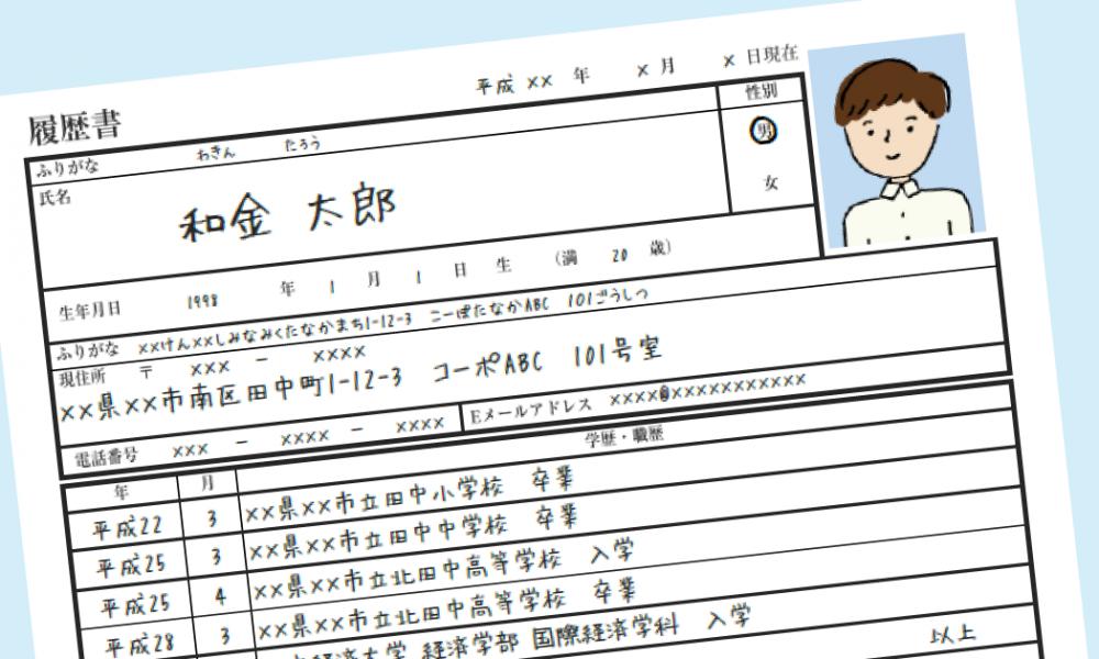 学生注目!履歴書作成の4つのポイントと印刷して使える履歴書テンプレート